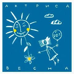 Альбом «Актриса Весна»