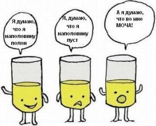 Как вылечить от пессимизма